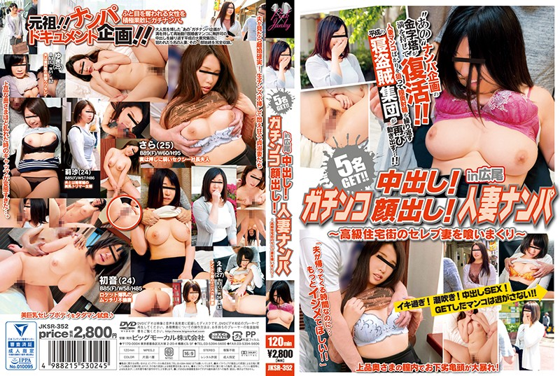JKSR-352 Creampies! Facials! Find Me An Amateur! In Hiroo – We're Having A Fuck Fest With Celebrity