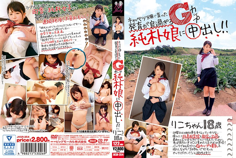 [JKSR-354]This G-Cup Titty Naive Girl Grew Up On A Cabbage Farm And She's Still Growing! And We're Gonna Creampie Fuck Her!! Riko-chan 18 Years Old