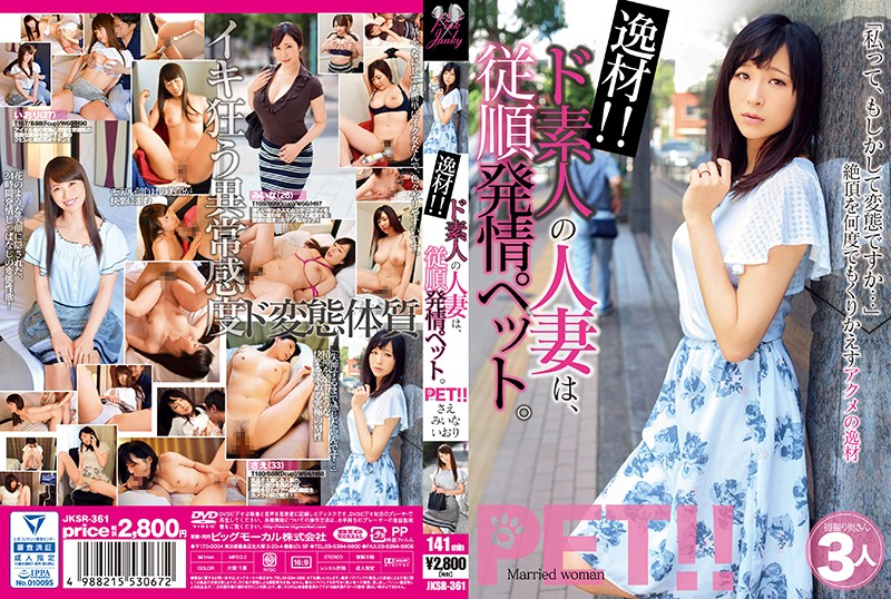 JKSR-361 A Sexual Genius!! This Amateur Married Woman Is An Obedient Sex Pet Sae Mina Iori