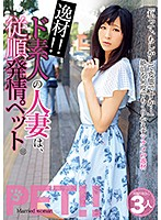 A Sexual Genius!! This Amateur Married Woman Is An Obedient Sex Pet Sae Mina Iori Download