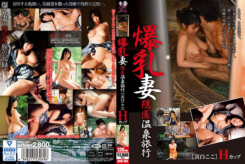 JKSR-363 A Colossal Tits Wife A Secret Hot Springs Vacation [Koko Mashiro] H-Cup Titties