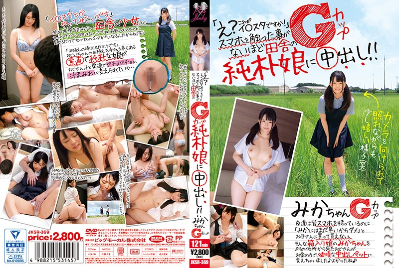 """JKSR-369 japanese porn streaming """"What? This Is Insta****?!"""" Creampie The Naive G-Cup Girl From The Country Who Has Never Used A"""
