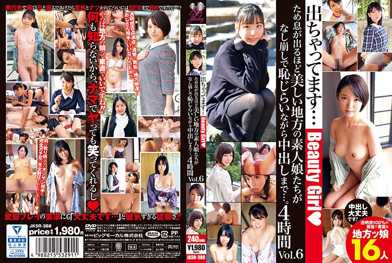 [JKSR-388]Country Amateur Girls So Beautiful You Just Have To Sigh, And Now They're Bashfully Letting Us Creampie Them… 4 Hours vol. 6