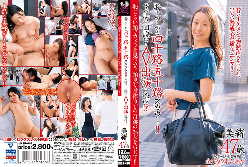 JKSR-418  Scouting Shy Women In their 40s and 50s!! We Seduced This One And Talked Her Into Doing Porn!? Watch This Timid-Faced, Beautiful And Shapely Miraculous Mature Woman Gaze Into Our Cameras!! 47-Year-Old Mio