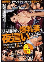 I Fucked A Married Woman With Colossal Tits On A Hot Spring Vacation - 8 Women, 4 Hours - These Married Women Have Sex From Morning Until Night Download