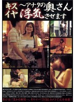 No Kisses: I'll Make Your Wife Practice Infidelity 下載