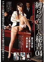 Beautiful, Bound Secretary 04 - Office S&M Where Pain Turns Into Pleasure - Download