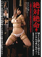 Absolute Crisis! A Cute Young Girl, Captured And Bound And Raped! 下載