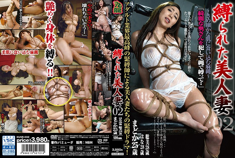 KUSR-032 Beautiful Married Woman Bound 02
