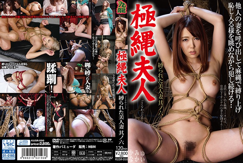 KUSR-050 Extreme Bondage Woman The Tied Up Beautiful Married Woman Chapter 6 6