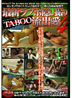 Latest Love Hotel Secret Pictures TABOO (Tabu) leaked sex pictures 4 下載
