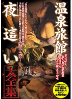 Hot Spring Ryokan Night Visit Complete Collection Download