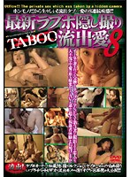 Latest Love Hotel Secret Pictures TABOO (Tabu) leaked sex pictures 8 下載