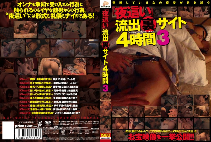 "MASRS-057 ""Night Visit"" Leaked (Underground) Site 4 Hours 3 - Voyeur, Amateur"