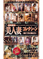 Muscat Beautiful Wives Collection - Charming Mature Women - 下載
