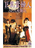 The Big-Bosomed Lady's Banquet Of Sex 下載