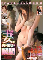 Real Documentary: The Moment When A Divorce Wanting Wife Cheats 下載