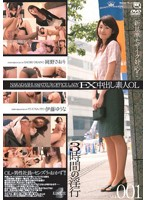 EX Creampie Amateur Office Lady vol. 001 Download