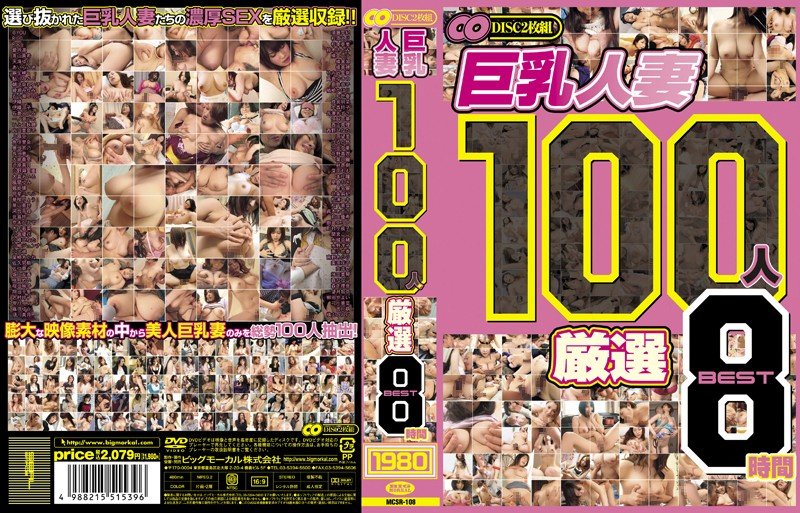 MCSR-108R 100 Married Women With Big Tits Carefully-selected BEST Eight Hours