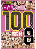 100 Married Women With Big Tits Carefully-selected BEST Eight Hours Download