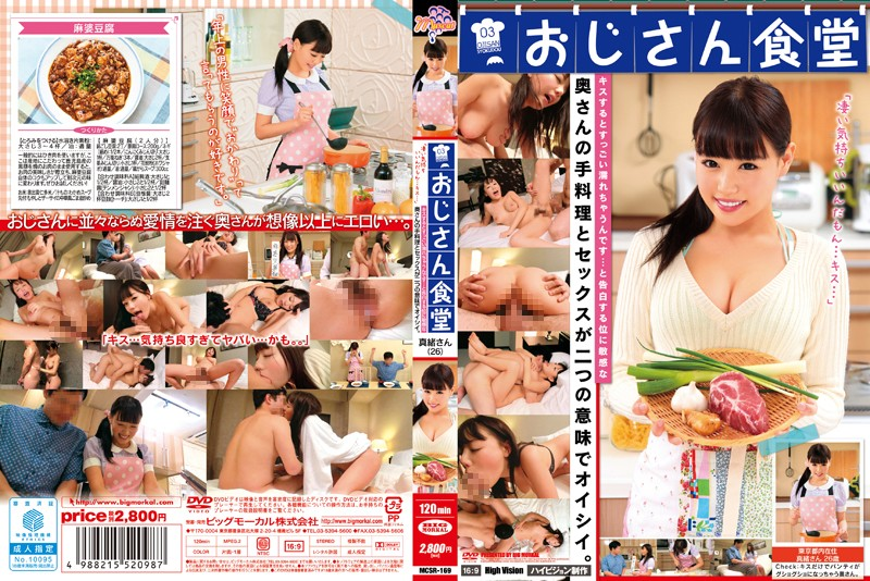 "MCSR-169 ""It Feels So Good… Kiss Me…"" Silver Fox Diner 03 – A Sensitive Wife Confesses That She"