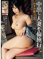 Bonus For Streaming Editions Only A Married Woman Adultery Creampie Vacation Sara Saijo Download