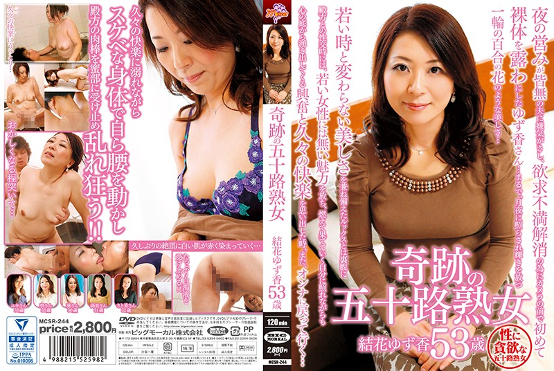 MCSR-244 *Includes Special Bonus* The Miracle Fifty Year Old Mature Woman Yuzuka Yuika , 53 Years
