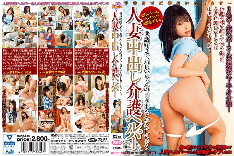 MCSR-249 jav xxx Sana Mori Akari Niimura Special Limited Edition Showing! Married Woman Creampie Assistant Nurse. Loves Small Talk, So She