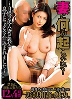 *Bonus With Streaming Editions Only* What Happened To My Wife? My Beloved And Beautiful Married Woman Babe Got Fucked By My Father-In-Law And Son Download