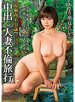 How Many Wive's Pussies Can I Fill With My Cum? Shoko Akase Download