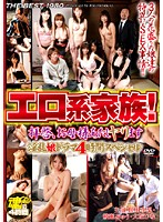 Erotic Lineage ! Dear Mother I'm A Raging Slut! Lewd Daughter Drama 4 Hours Special Download