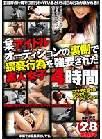 Behind The Scenes At An Idol Audition Amateur Girls Were Forced Into Filthy Acts 4 Hours 下載