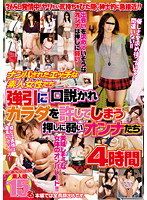 Amateur Girls Get Fucked after Being Seduced: Some Girls Can't Say No Under Pressure (4 Hours) Download