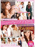 More Girlish Than Girls These Days!? Transsexual Idols Best Collection 20 Girls 4 Hours Download
