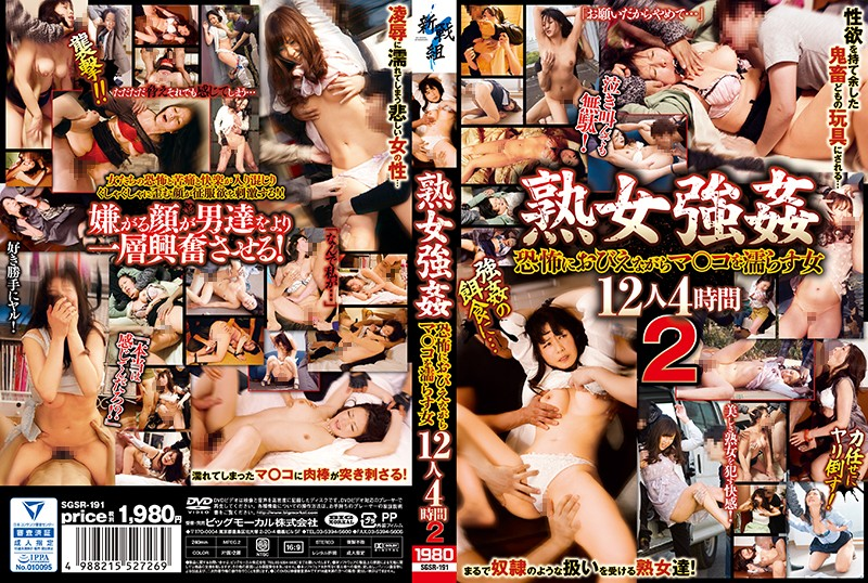 SGSR-191 asianporn Raping Mature Women 12 Women Tremble With Fear As Their Cunts Drip Wet With Juice Four Hours 2