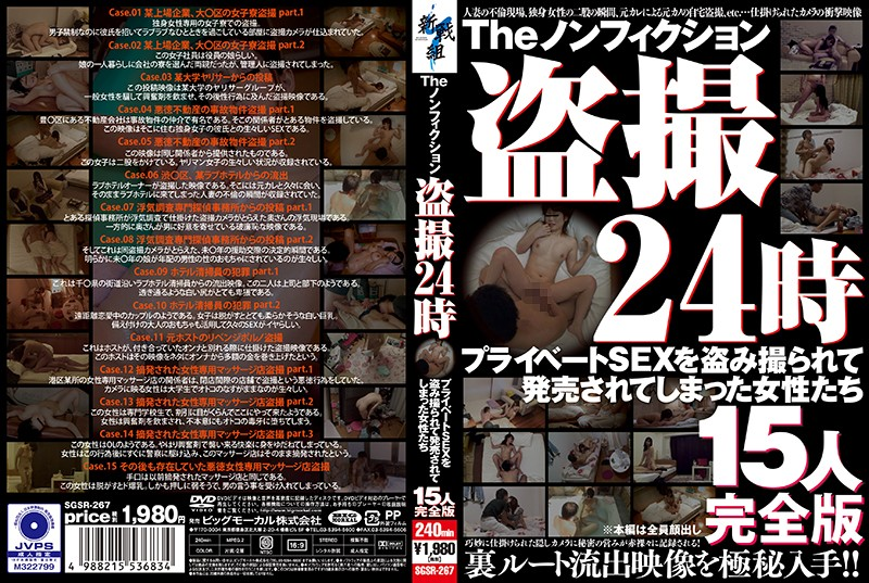 SGSR-267 japanese porn movies Nonfiction – Real Peeping Voyeur Footage Of Private Sexual Encounters Leaked Online 15 Girls
