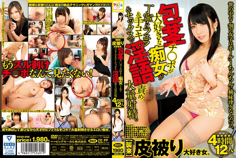 WSSR-008 [Invasion] She Loves Foreskin A Slut Who Loves Uncircumcised Cocks Is Giving Nice And