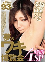 Armpit Pussies Are Sexy! An Armpit Gazing Session Dream Cum True 93 Ladies/4 Hour Special Download