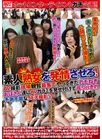 Make Amateur Housewives Horny! Seduce Porn Recruit Housewives And Have All Kinds Of Unexpected Sex With Them! Chisato Shoda Download