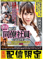 Real Amateur Wedding Variety Can I Do It With My Attractive Coworker? Helping Out To The Point Of Annoyance! Now That We're Alone I Get To See Her In The Flesh Nana Nomura (22) Download