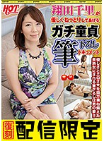 Chisato Shoda Will Break You In Nice And Gentle - Guys Lose Their Virginity On Camera Download