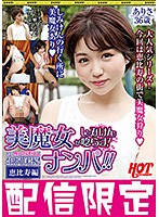 Picking Up MILFs! Shimiken Scores! So Horny She's Lost Her Mind And Just Wants To Fuck! Ebisu Edition - 36-Year-Old Arisa Download