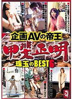 Variety Show The King Of AV Masaaki Kai His Pearl-Laden Best 6 Best 6 Download