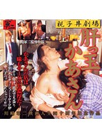Mother-Son Sandwich Theater Daring Mother 下載