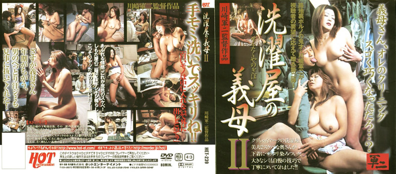 HET-239 Laundry Shop's Mother in Law 2 - Various Worker, Mature Woman, Chubby, Big Tits