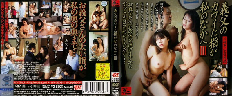 HET-347 Father-in-Law's Dried Fingers 3 - Mature Woman, Married Woman, Lesbian, Fingering