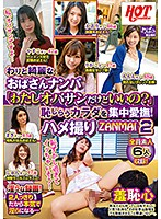 """Picking Up Attractive Older Women """"Is It OK That I'm An Old Lady?"""" Caressing Their Shy Bodies! POV Zanmai 2 Download"""