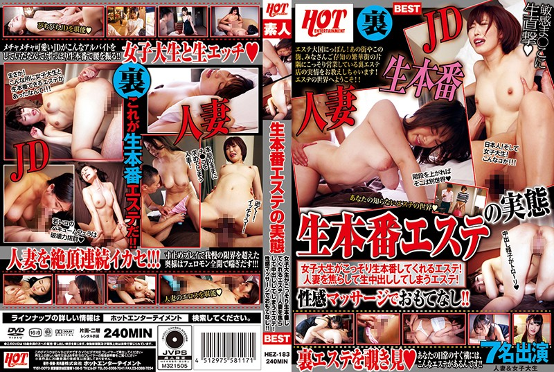 HEZ-183 The Actual Condition Of The Raw Production Beauty Treatment Salon The Beauty Treatment Salon Where A Female College Student Secretly Performs Live Production! Esthetics That Irritate A Married Woman And Give It A Vaginal Cum Shot! Hospitality With Sexual Massage! !