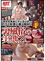 """""""I Never Imagined That I Could Really Fuck Her..."""" I Believed The Rumors And Went In Undercover! The Truth About A Mysteriously Erotic Underground Sex Club 2 18 Ladies 4 Hours Download"""