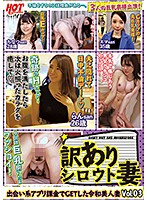 Amateur Wives With Issues - A Beautiful Married Woman We Met On A Dating App vol. 03 Download